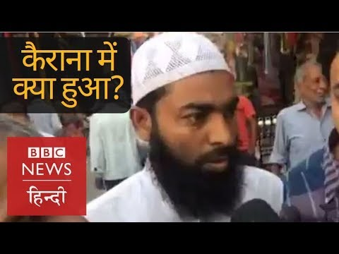 Kairana: What are the issues in By-Election? (BBC Hindi)
