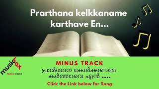 Prarthana Kelkkaname Karthave |Minus Track | Top Christian Devotional | Free Download | Karaoke