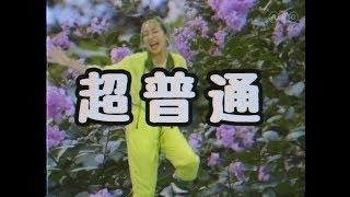 """あっこゴリラ 『超普通』ティザー映像 / AKKOGORILLA """"Cho-Futsu"""" Teaser Movie"""