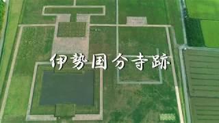 伊勢国分寺跡を撮影してきました。 三重県鈴鹿市国分町にある古代寺院跡...