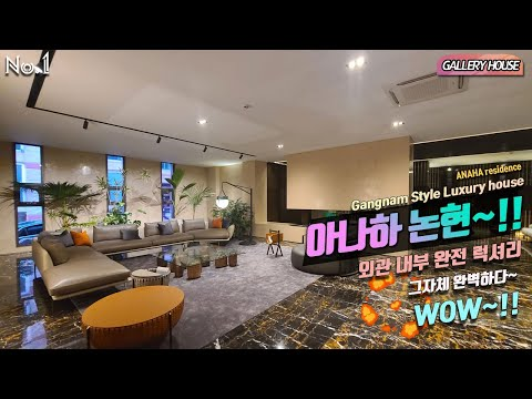 최초공개~!! gallery house ANAHA residence Gangnam Style Luxury house 아나하 논현~!! 럭셔리 그자체 완벽하다~WOW~!!