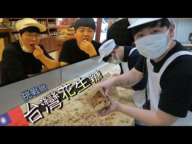 挑戰做台灣的傳統零食,花生糖! 韓國人第一次吃台灣花生糖 by 韓國歐巴 胖東 Wire-Head