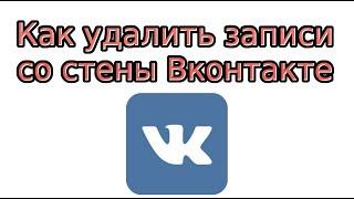 Как удалить все записи на стене Вконтакте(Видео урок о том, как удалить все записи со стены Вконтакте. 1. Вставляем скрипт в браузерную строку: java***script:..., 2015-09-01T07:53:13.000Z)