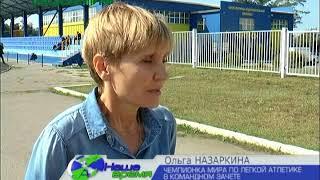 Скачать 16 сентября Всероссийский день бега