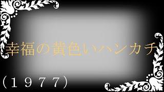 『幸福の黄色いハンカチ』 1977 不器用な男いざ!!《暇シネマ》