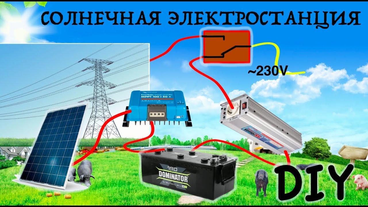 Сборка солнечной электростанции с трекером ЗИМА/ЛЕТО своими руками DIY