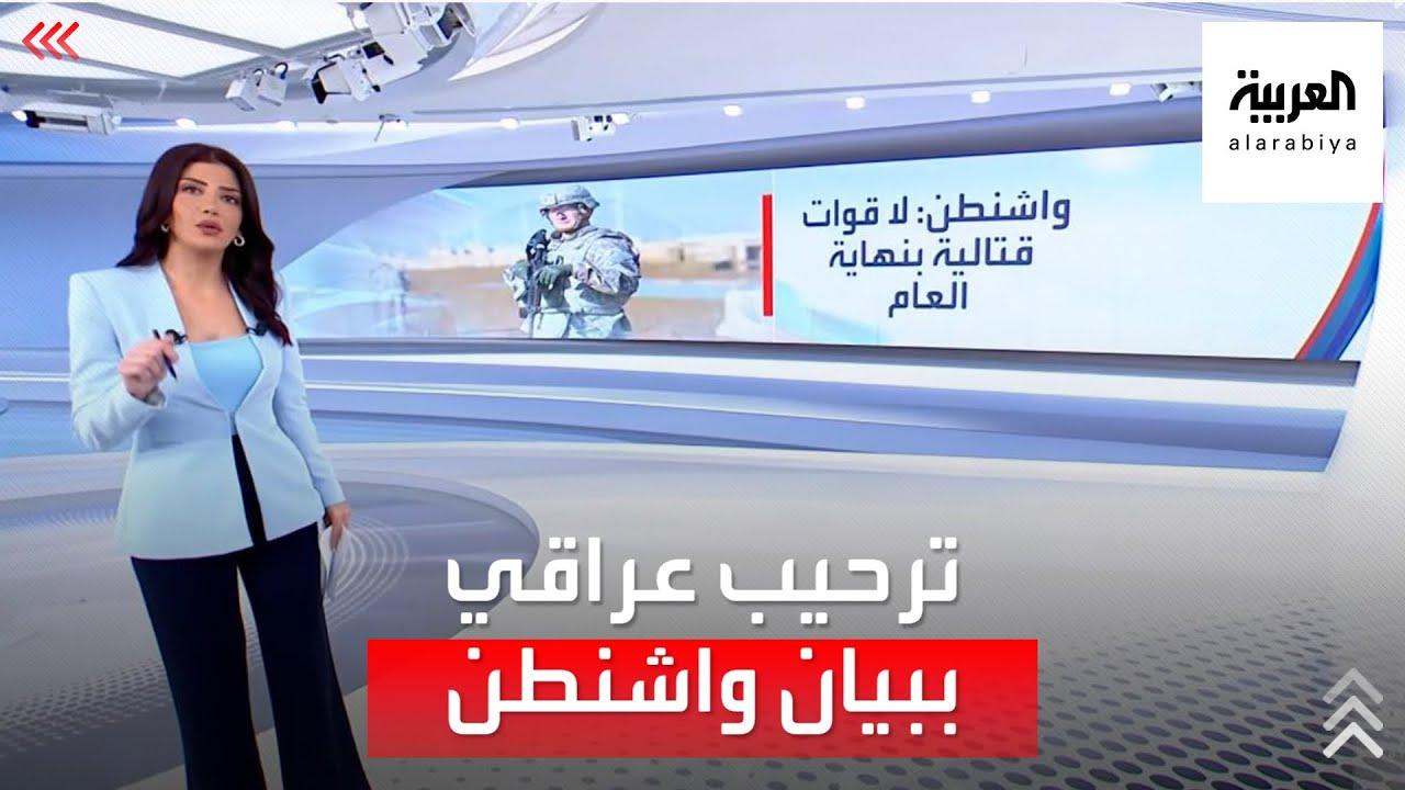 الساعة 60 | ترحيب شعبي في العراق ببيان واشنطن وبغداد حول الوجود الأميركي  - نشر قبل 32 دقيقة