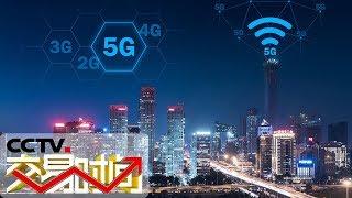 [交易时间] 壮丽70年 奋斗新时代 从追赶到引领 中国通信资费下降网速提升 | CCTV财经