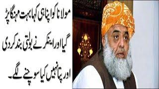 Anchor badly exposed Molana Fazal-ur-Rehman on live Show