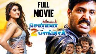Chennai 2 Bangkok | Latest Tamil Full Movie | Jai Akash | Sony Charishta