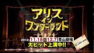 2012年11月18日(日)〜12月7日(金) 青山劇場 音楽:フランク・ワイル...