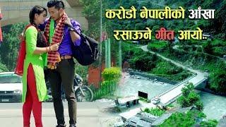 लाखौ प्रदेसी दाजुभाइहरुलाई फेरी रुवाउने भयो यो गीतले  New Nepali HeartTouching Pardeshi Song 2075