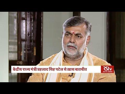 Khas Mulakat with Prahalad Singh Patel