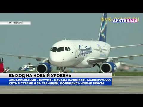 Авиакомпания «Якутия» начала развивать маршрутную сеть в стране и за границей