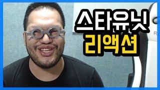 [홍구]방송중 10002개?!!! 스타유닛 리액션!!!+아랫집 소환술!