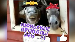 Июньские Приколы 2017. #1 Выпуск Приколов Июня