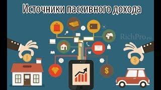 Как заработать деньги. Пять источников дохода в сети