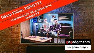 Видеообзор телевизора Philips 50PUS7334