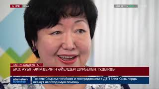 Басты жаңалықтар. 03.12.2019 күнгі шығарылым  Новости Казахстана