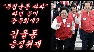 서울의소리 김을동 응징취재박근혜 밑에서 권력을 누리더니…