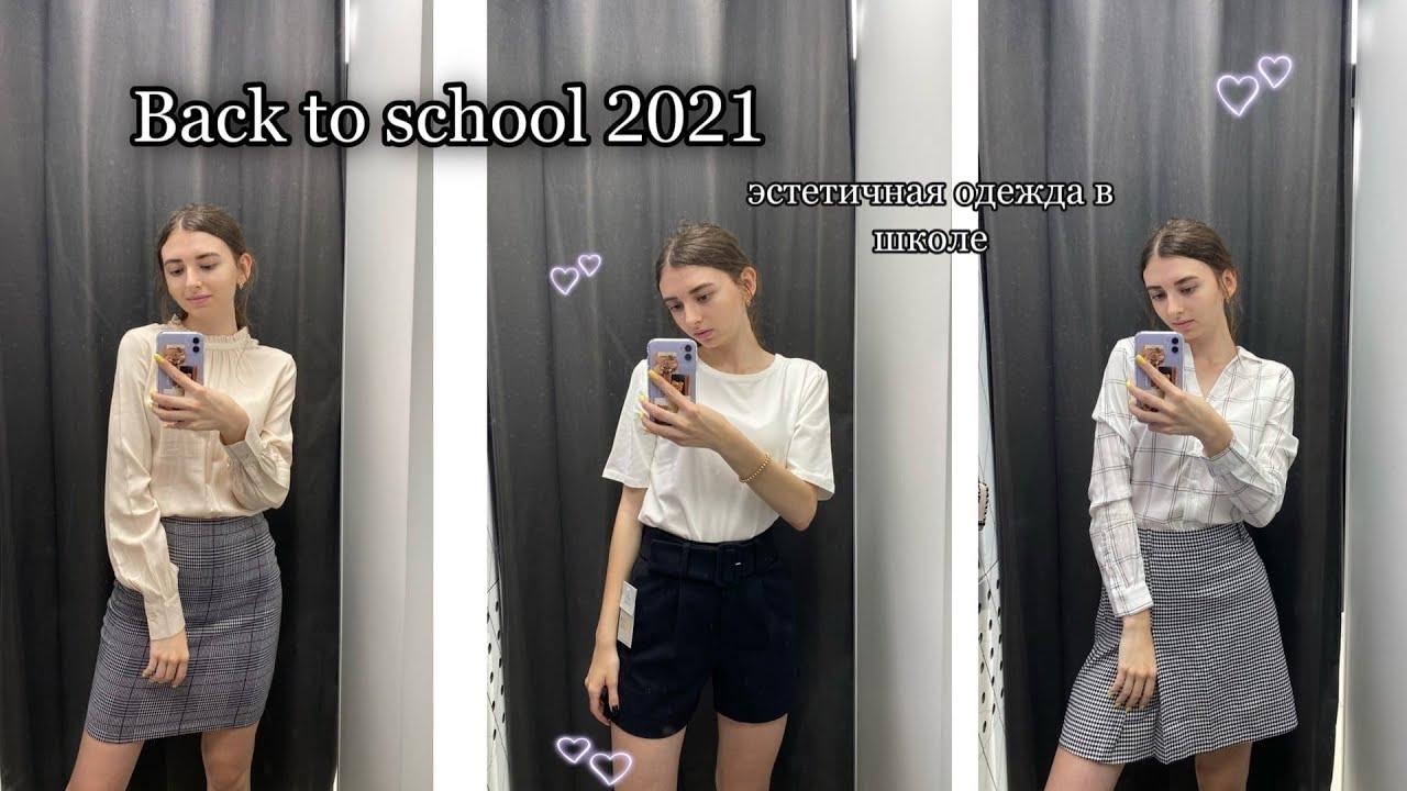 BACK TO SCHOOL 2021/ ОДЕЖДА К ШКОЛЕ / ШОППИНГ/ ОБРАЗЫ В ШКОЛУ /бек ту скул