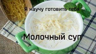 Молочный суп. Простой рецепт.