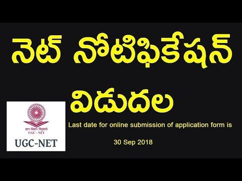 UGC NET DECEMBER 2018 ONLINE EXAM ALL INFORMATION IN TELUGU