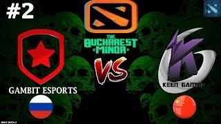 МАТЧ КОТОРЫЙ СТОИТ ПОСМОТРЕТЬ!   Gambit vs KG #2 (BO3)   The Bucharest Minor