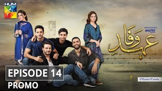 Ehd e Wafa Episode 14 Promo - Digitally Presented by Master Paints HUM TV Drama