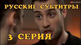 И нам того же 3 серия - русские субтитры