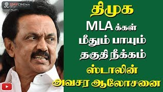 DMK MLAs also be be affected by disqualification!!  - 2DAYCINEMA.COM