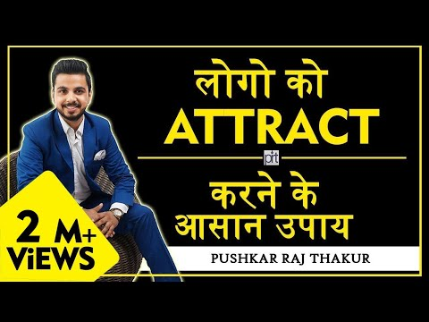 How To Attract People - Talk to Anyone II Easy Tips II Hindi