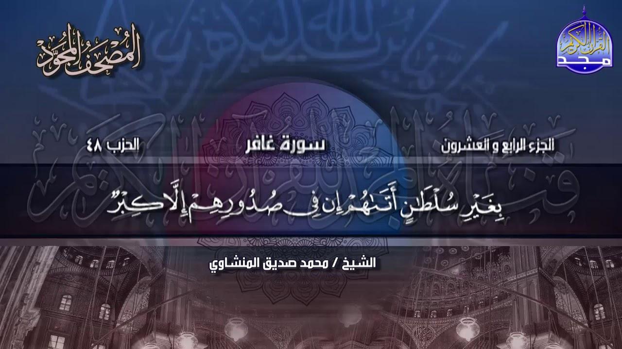 جديد    المصحف المجود  الجزء 24 * الحزب 48  الشيخ محمد صديق المنشاوي   Alminshawy - Juz'24