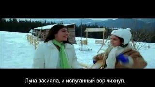 Chanda Chamke - Fanaa (Слепая любовь) - русские субтитры