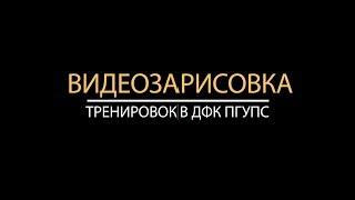 Тренировки в бассейне ДФК ПГУПС (эпизод), январь 2018