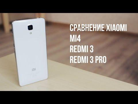 Xiaomi Mi4 против Xiaomi Redmi 3 против Xiaomi Redmi 3 Pro. Что лучше?