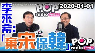 Baixar 2020-01-01【POP撞新聞】黃暐瀚專訪李來希「李來希:棄宋保韓!」