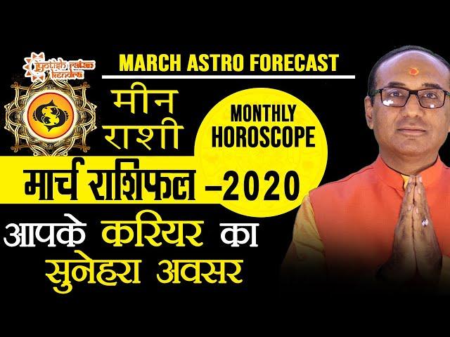 मीन राशिफल मार्च 2020 | Pisces | क्या खास है मार्च में | Meen Rashifal March 2020
