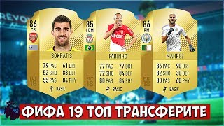 FIFA 19 ТОП ТРАНСФЕРИТЕ ВЪВ ВИСШАТА ЛИГА