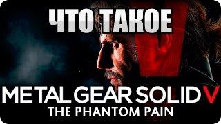 Что такое Metal Gear Solid V - The Phantom Pain Большой подробный обзор