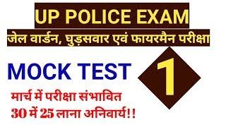 UP POLICE MOCK TEST-1✅✅