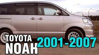Ноев Ковчег на 7 человек - Toyota NOAH, 2001-2007, 1AZ-FSE