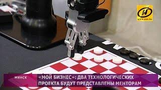 Начинающие предприниматели презентовали проекты будущего в Минске