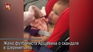 Жена футболиста Аршавина о скандале в Шереметьево