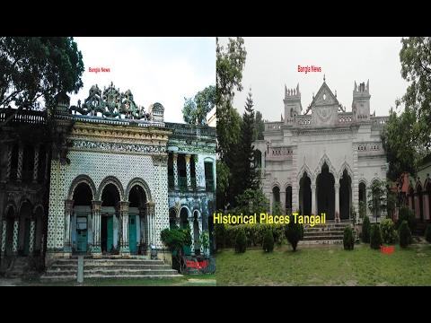 """""""টাঙ্গাইল"""" Historical Places and Best Tourist Places Tangail in Bangladesh 2017"""