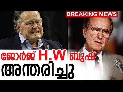 അമേരിക്കന് മുന് പ്രസിഡന്റ് ജോര്ജ്ബുഷ്(സീനിയര്) അന്തരിച്ചു-George H W  Bush