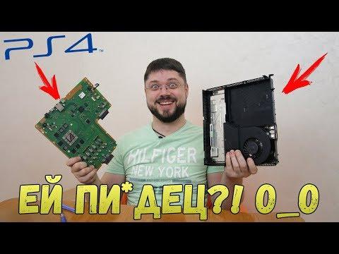 Разобрал PlayStation 4