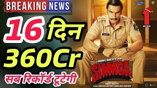 Simmba 16th Day Record Breaking Box Office Collection | Simmba Box Office Collection