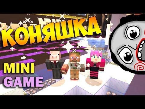 ч.16 Minecraft Party Games - Победитель на Коняшке