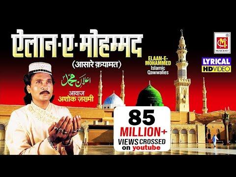 एलान ऐ मोहम्मद है की ईमान सम्भालो (With Lyrics ) | Elaan -E- Mohammed | Ashok Zakhmi